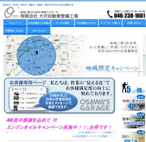 大沢自動車整備工場