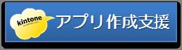 kintoneアプリ作成支援