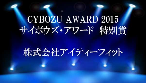 CYBOZU AWARD 2015