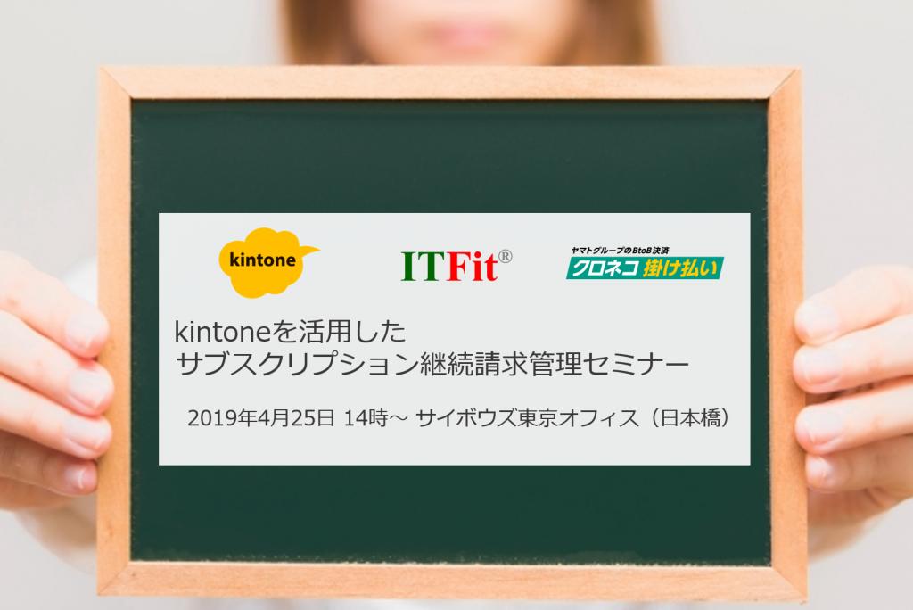 kintoneを活用したサブスクリプション継続請求管理セミナー4月25日開催