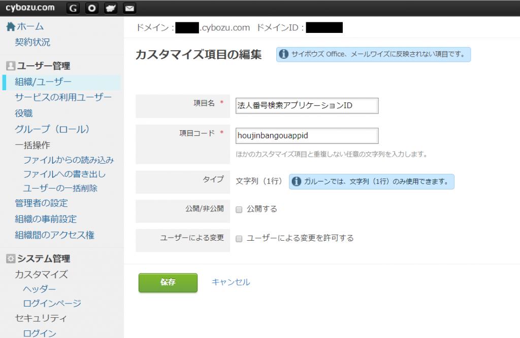 4_kintone法人番号アプリケーションID設定