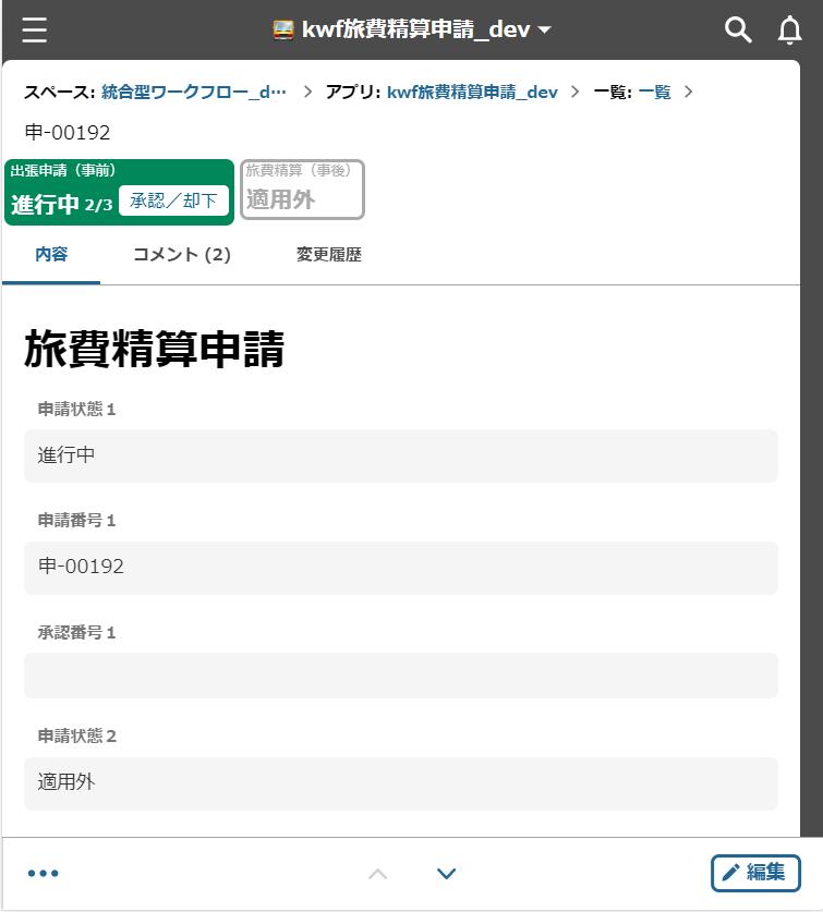 kintoneワークフローのモバイル画面(申請元レコード)