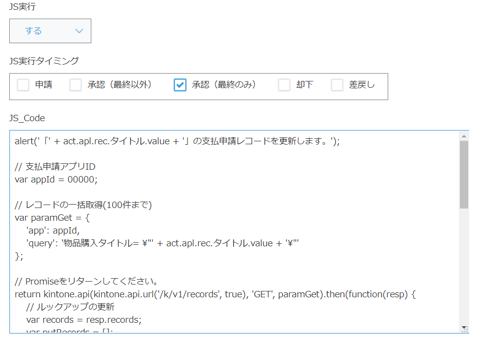 kintoneワークフローJavaScript実行