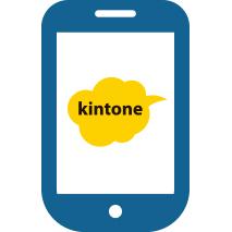 kintoneモバイルアプリでも利用可能