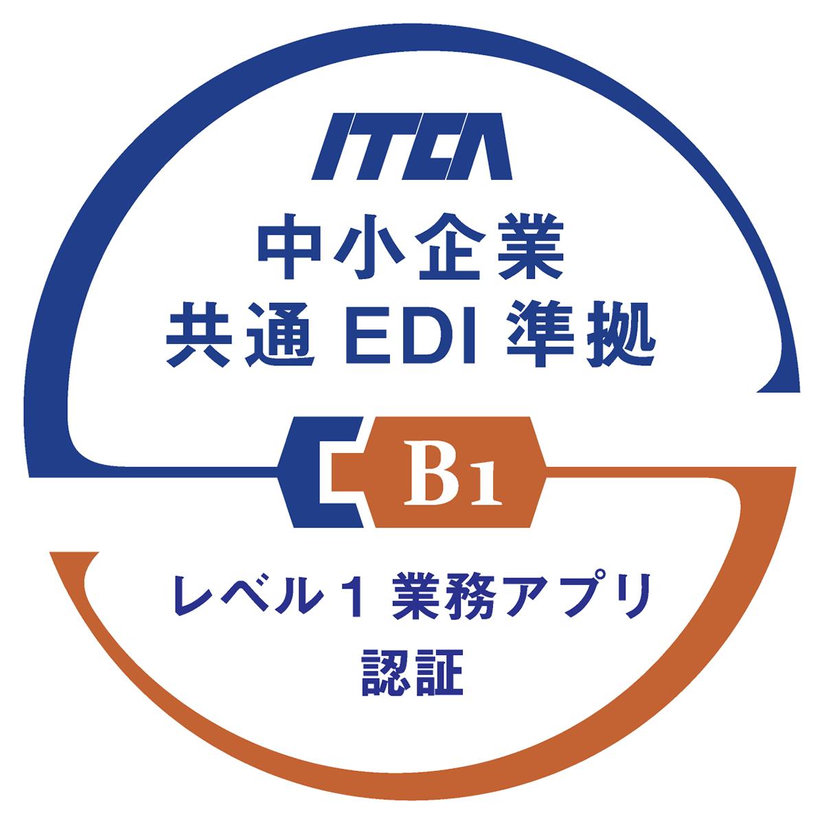 共通EDIレベル1業務アプリ認証